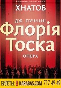 Флорія Тоска Харьков