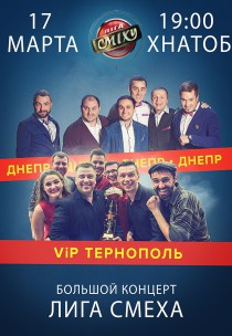 Большой концерт ЛИГА СМЕХА Харьков