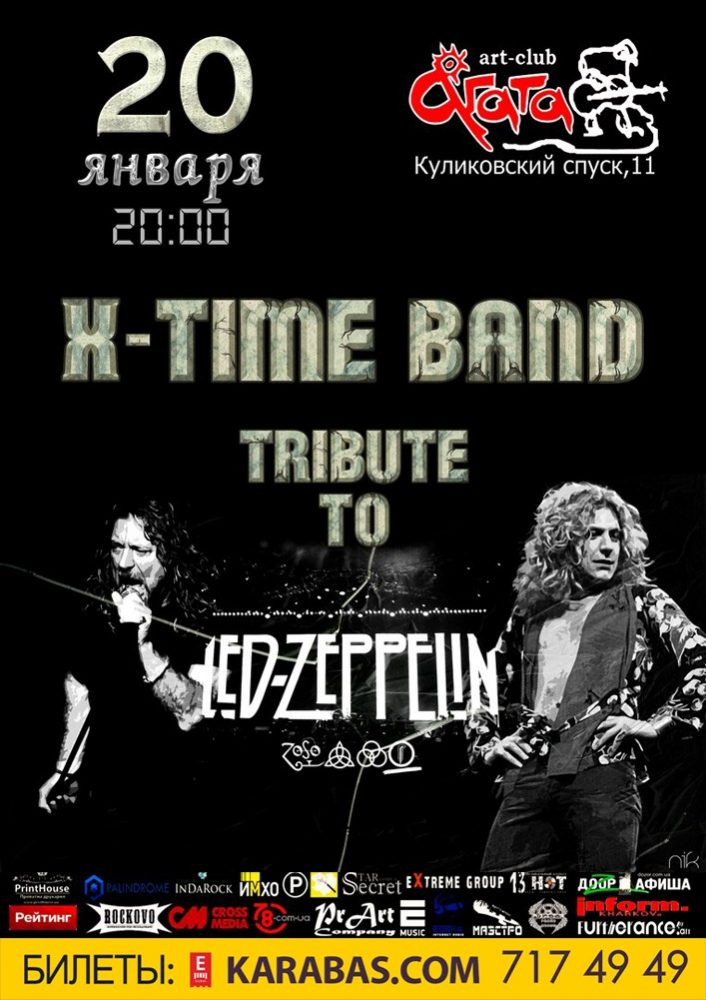 Tribute to Led Zeppelin от X-Time band Харьков
