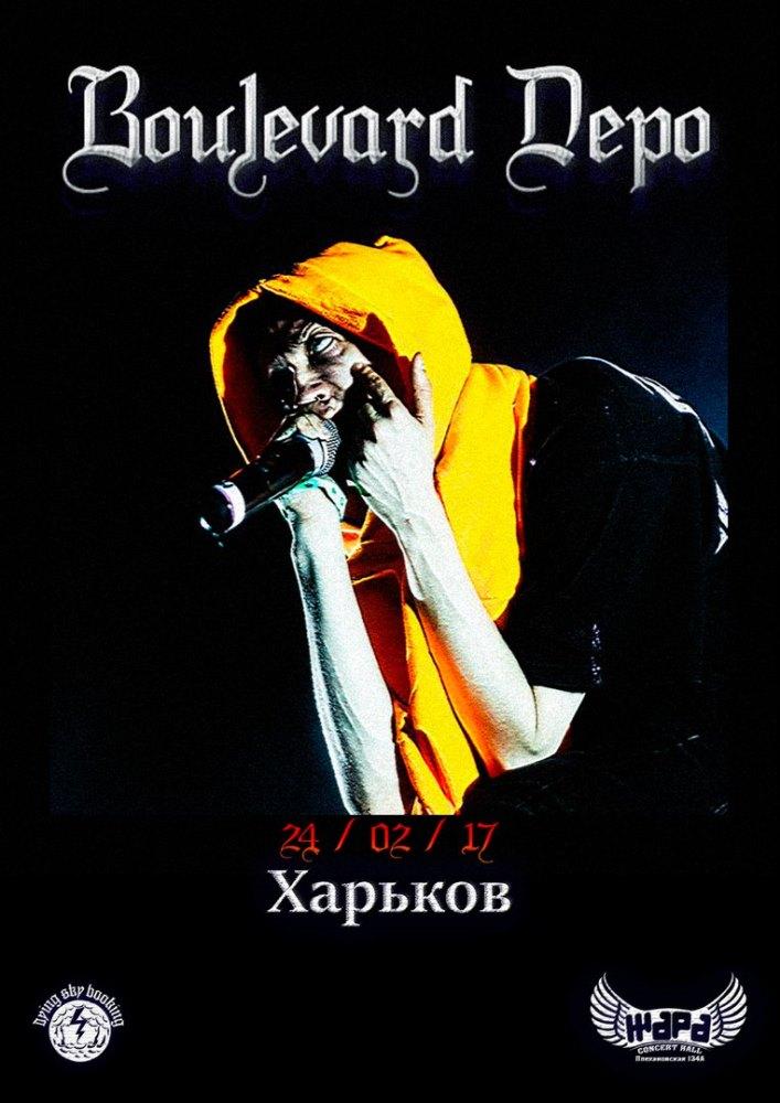 Boulevard Depo Харьков