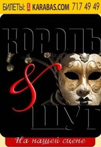 Мюзикл «Король и шут» Харьков