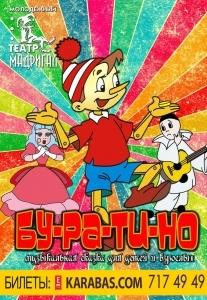Мюзикл «Буратино» Харьков