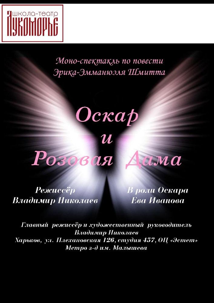 Оскар і Рожева пані (Лукоморье) Харьков