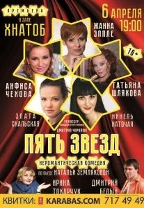 Пять звезд Харьков