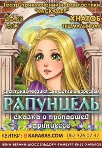 Рапунцель Харьков
