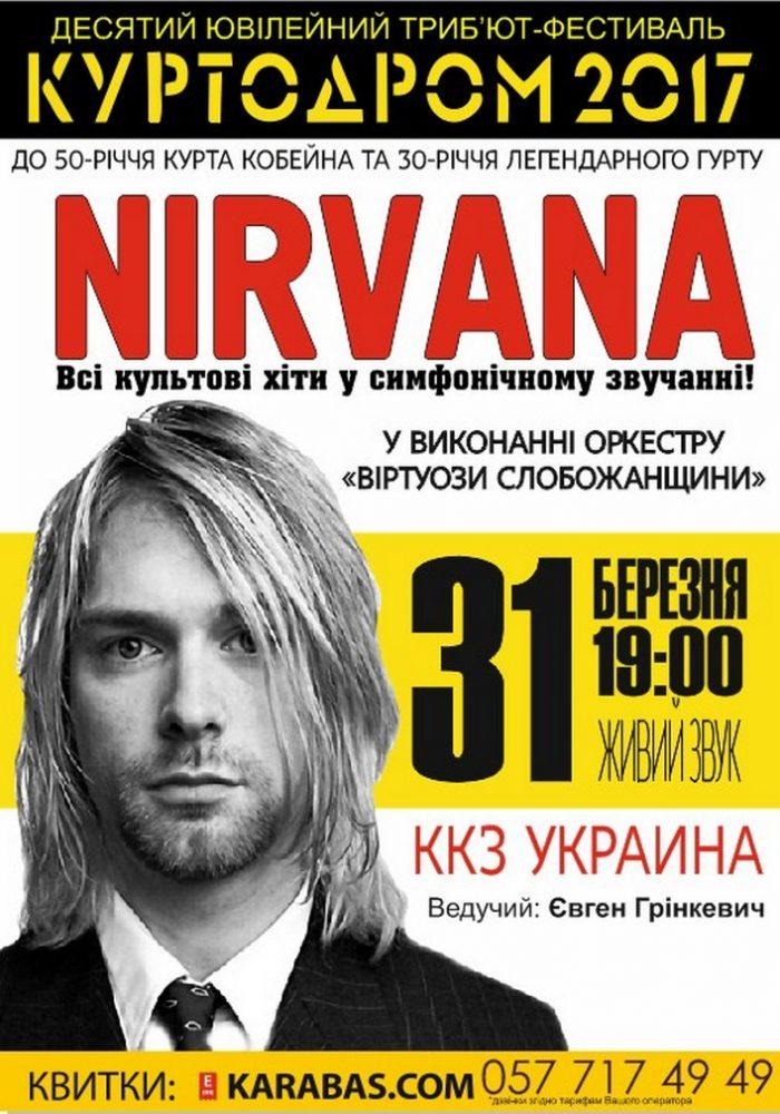 Куртодром Харьков