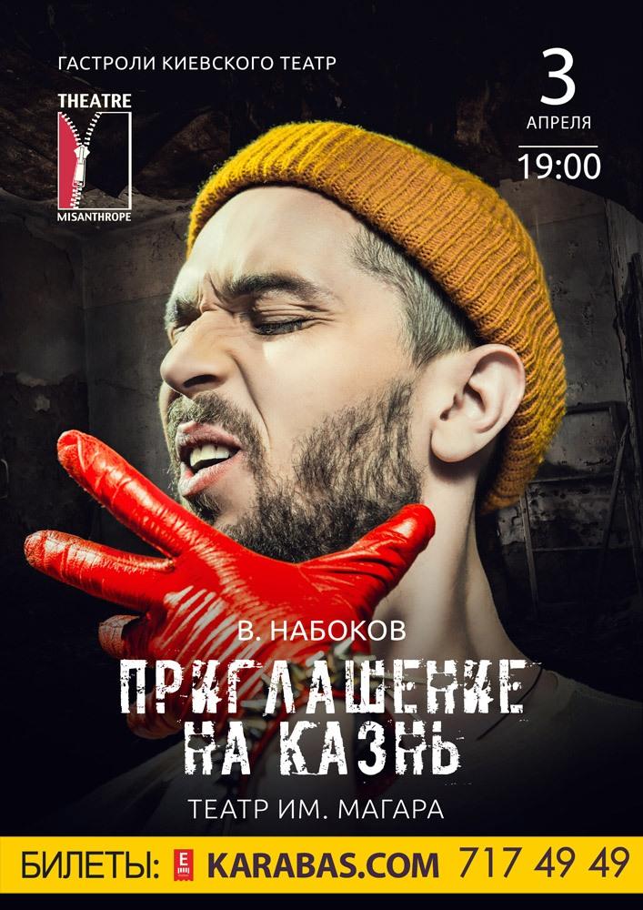 Приглашение на казнь Харьков
