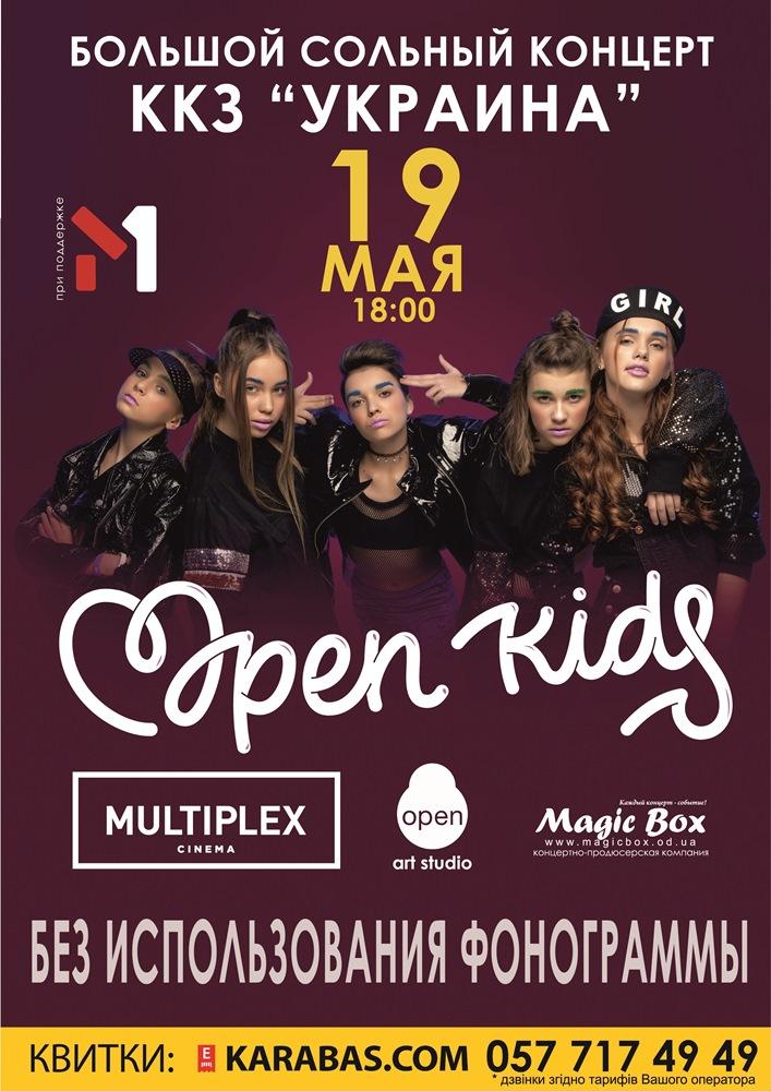 Open Kids Харьков