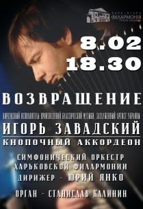 Игорь Завадский. Возращение Харьков
