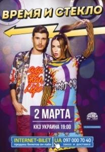 Время и Стекло Харьков