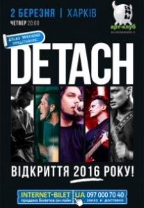 DETACH Харьков