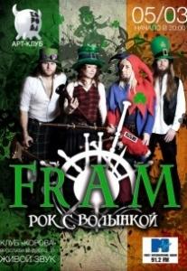 FRAM - РОК с ВОЛЫНКОЙ Харьков
