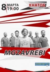 MGZAVREBI Харьков