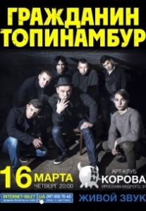 Гражданин Топинамбур Харьков