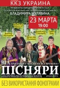 Пісняри Харьков