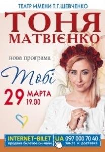 Тоня Матвієнко Харьков