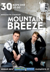MOUNTAIN BREEZE Харьков