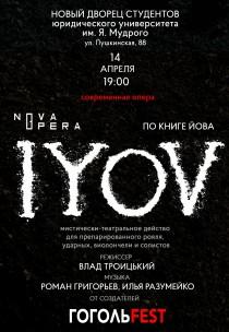 """Опера """"IYOV"""" Харьков"""