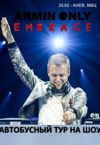 Автобусный тур на Armin Only Embrace Харьков