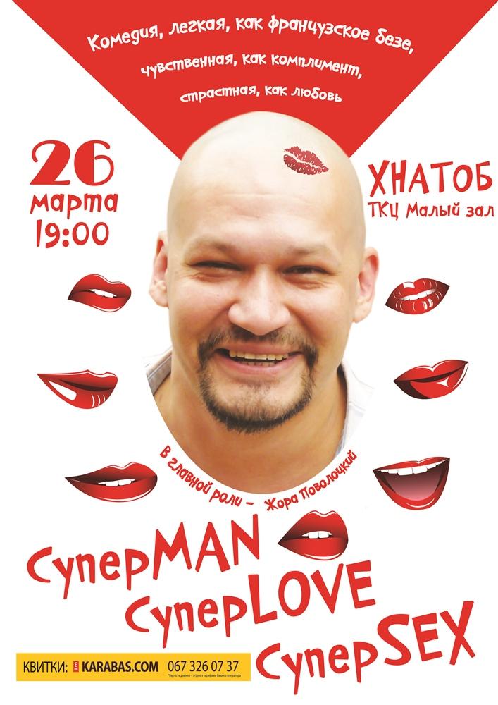 СуперMAN, суперLOVE, суперSEX Харьков