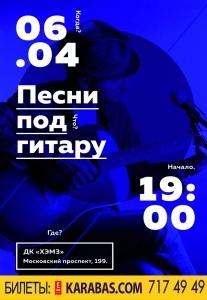Песни под гитару Харьков