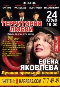 Территория любви Харьков