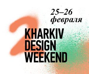 KDW2017 Kharkov