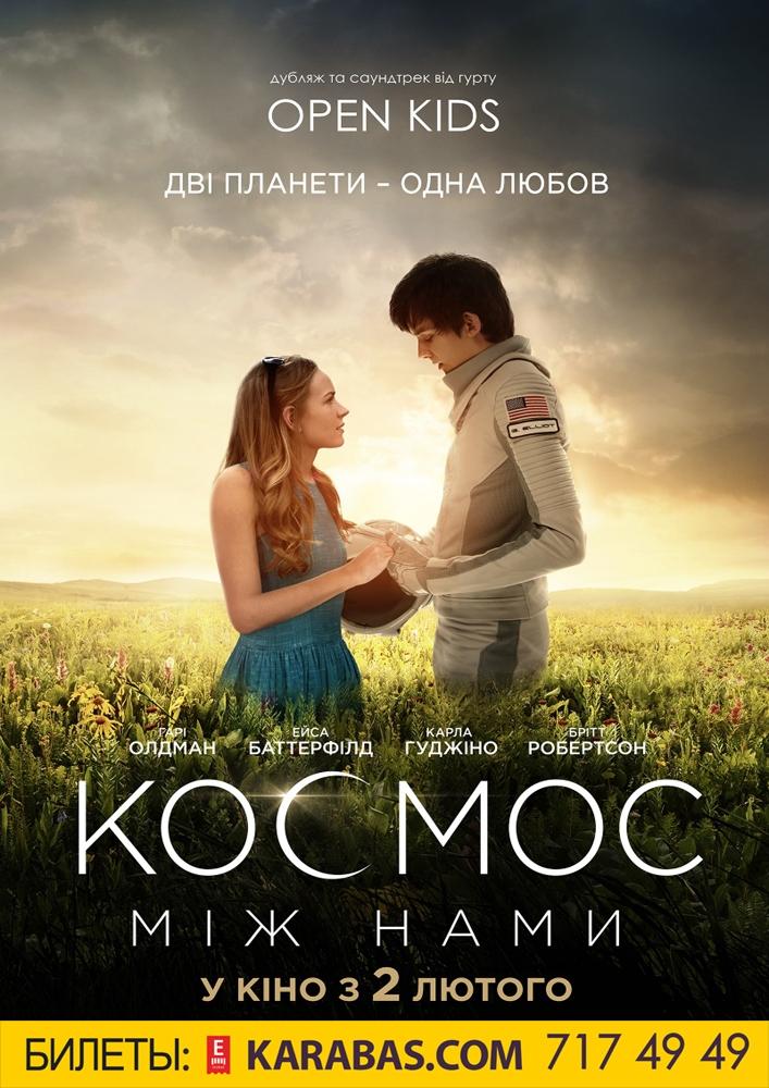 Космос между нами Харьков