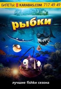 Рыбки Харьков
