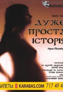 Дуже проста історія Харьков