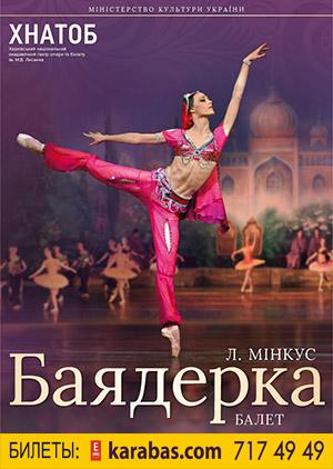 Балет «Баядерка» Харьков
