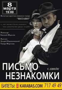 Письмо незнакомки (Визави) Харьков