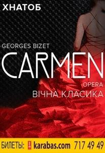 Опера «Кармен» Харьков
