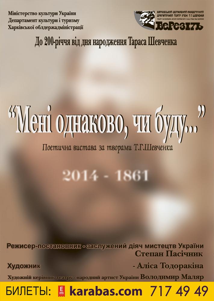 Мені однаково, чи буду ... Харьков