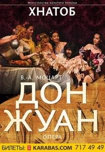 Опера «Дон Жуан» Харьков