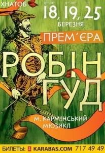 Робін Гуд Харьков