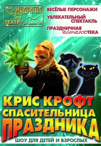 """Театр Мадригал """"Крис Крофт спасительница праздника"""" Харьков"""