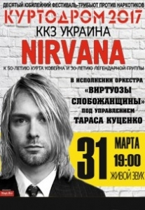 Куртодром 2017 Харьков