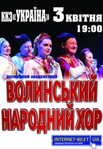 Волинський народний хор Харьков