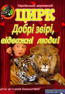 Цирк «Добрі звірі, відважні люди» Харьков