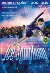Ice Symphony Харьков