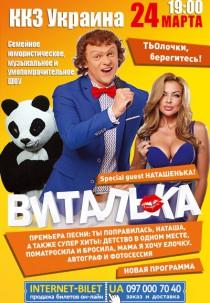 Виталька Харьков