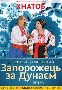 Опера «Запорожец за Дунаем» Харьков