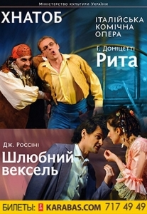 Опера «Брачный вексель» Харьков