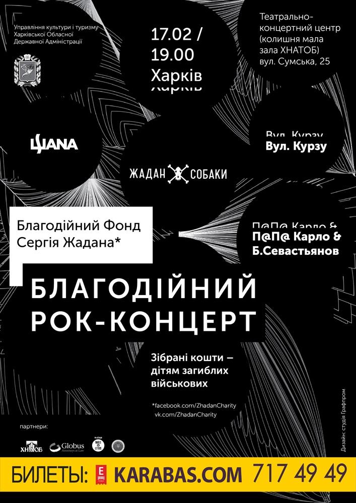 Дітям загиблих Харьков