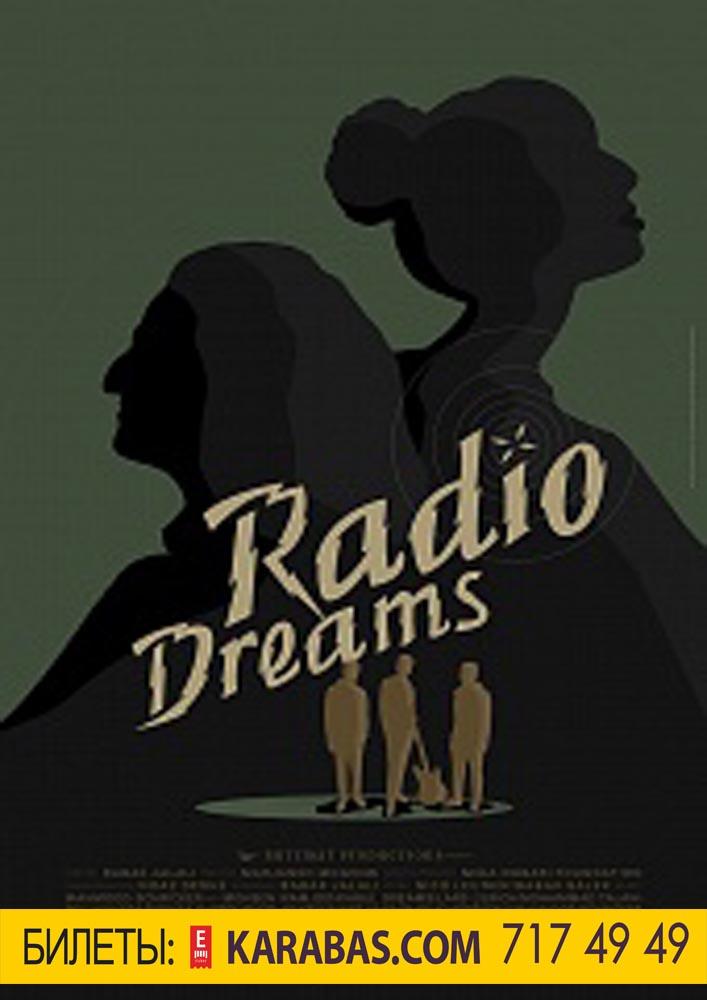Radio Dreams Харьков