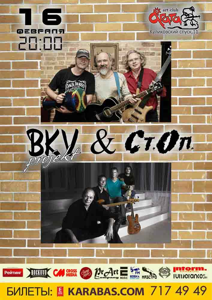 BKV-Project и Ст.Оп Харьков