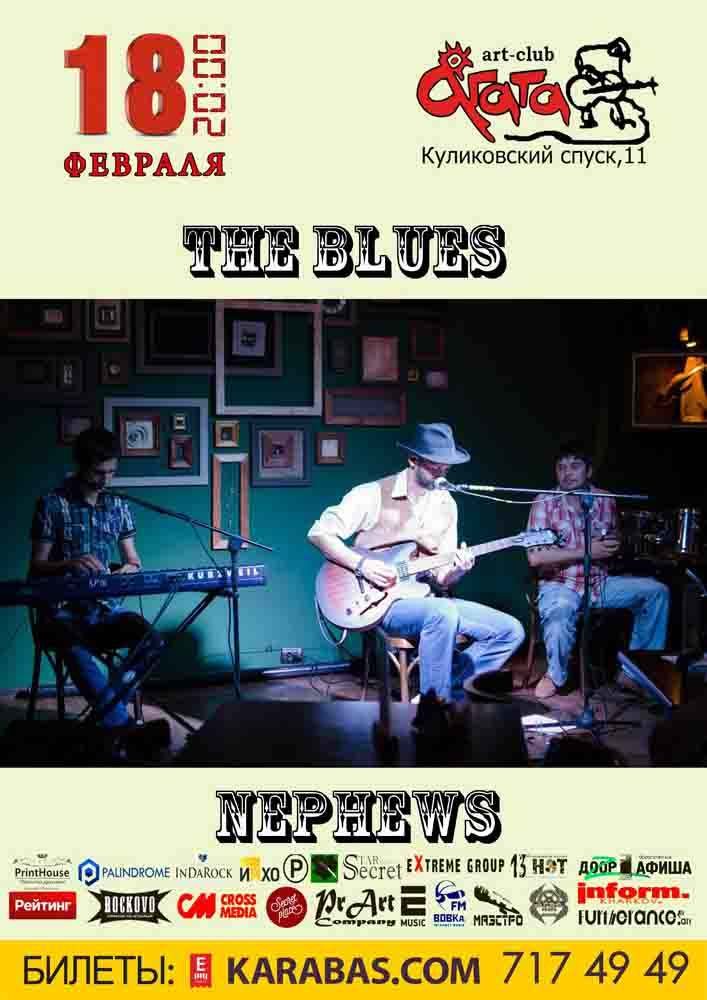 The Blues Nephews Харьков