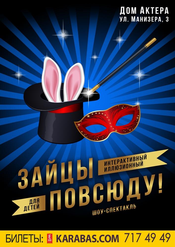 Зайцы повсюду! Харьков