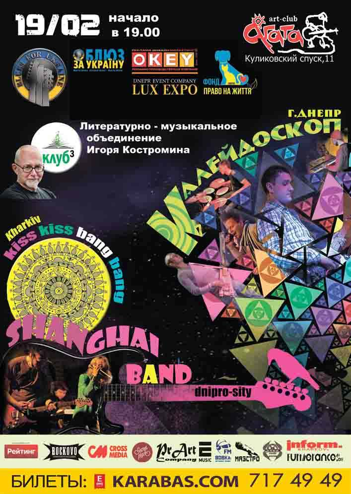 Rock Blues and Funk Party Харьков